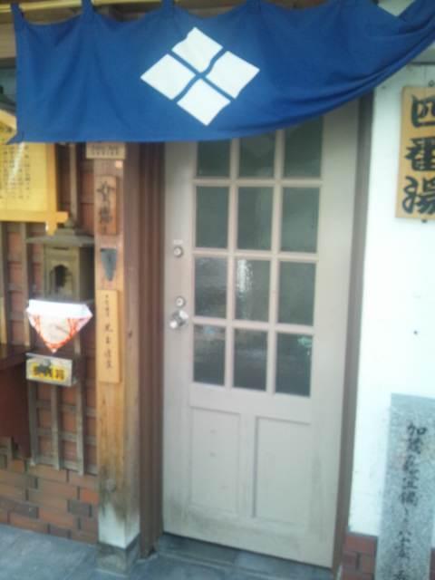 渋温泉外湯巡り4番湯は竹の湯