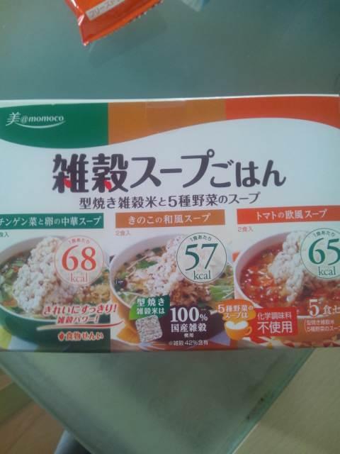 雑穀スープご飯、危険だわ〜♪美味しくて。