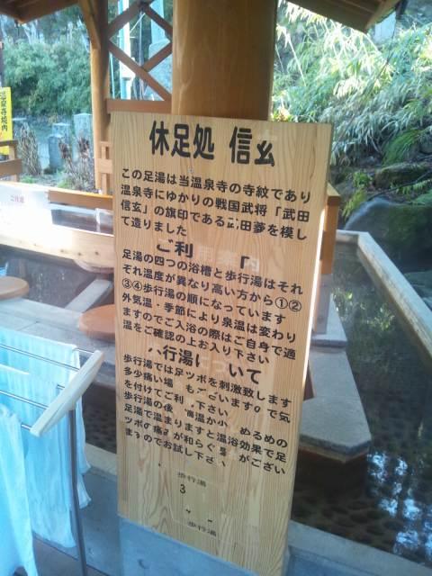 渋温泉の宿付近の写メ♪