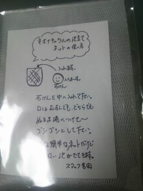 池田さんの石けん、を、使って見ました