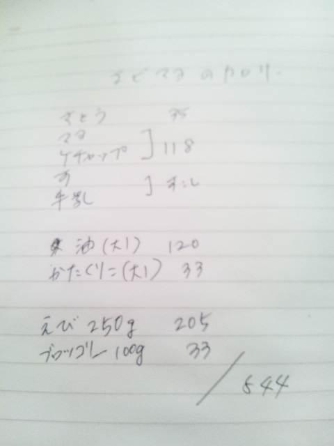 真面目に、計算♪