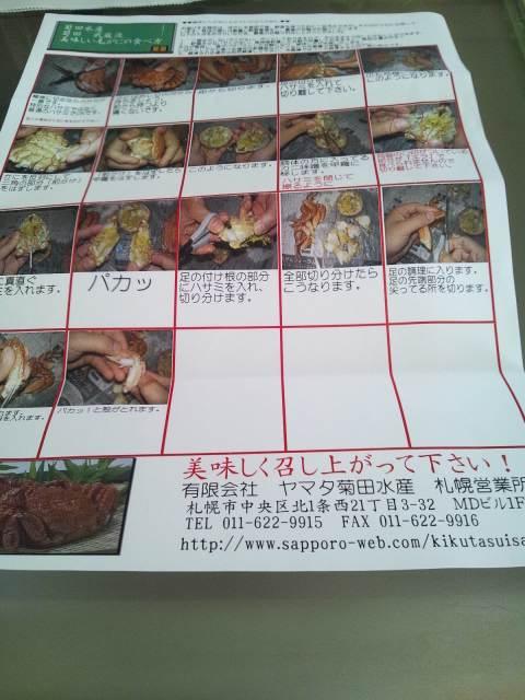 長万部の毛ガニは、美食市でしか買えません(^-^)v