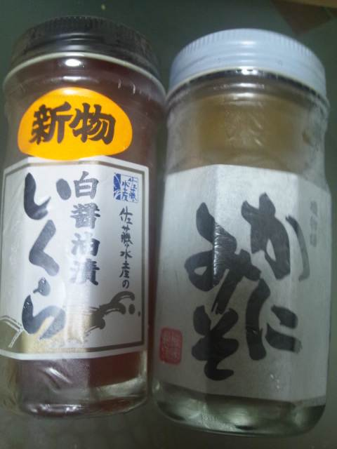 北海道土産♪